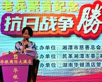 湘潭市慈善总会联合爱心企业开展纪念抗战胜利70周年向幸存抗战老兵致敬活动