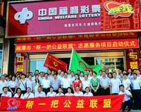 """湘潭市启动""""帮一把公益联盟""""志愿服务项目"""